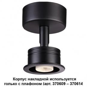 Потолочный светильник Novotech Unit 370606